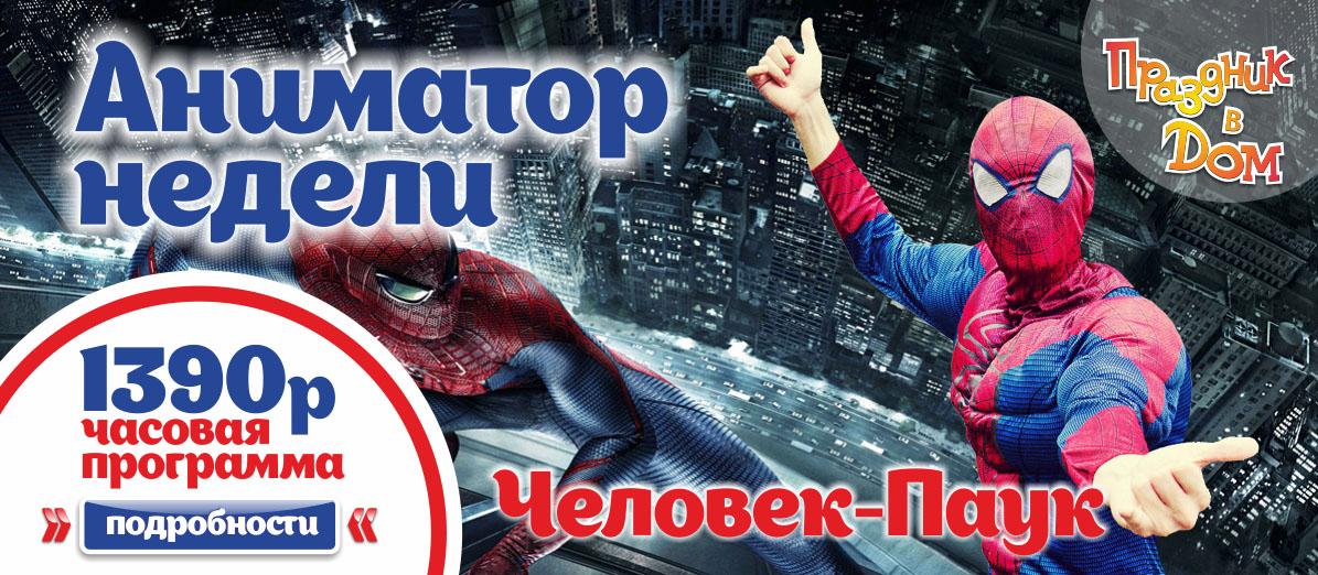 Акция! Аниматор недели Человек-Паук за 1390 рублей!