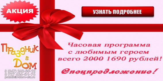 Акция - аниматоры в уфе на день рождения ребенка за 1690 рублей