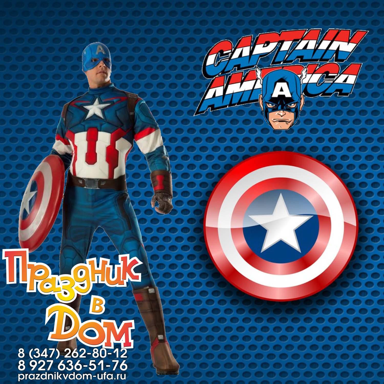Аниматор Капитан Америка в Уфе на детский день рождения или праздник