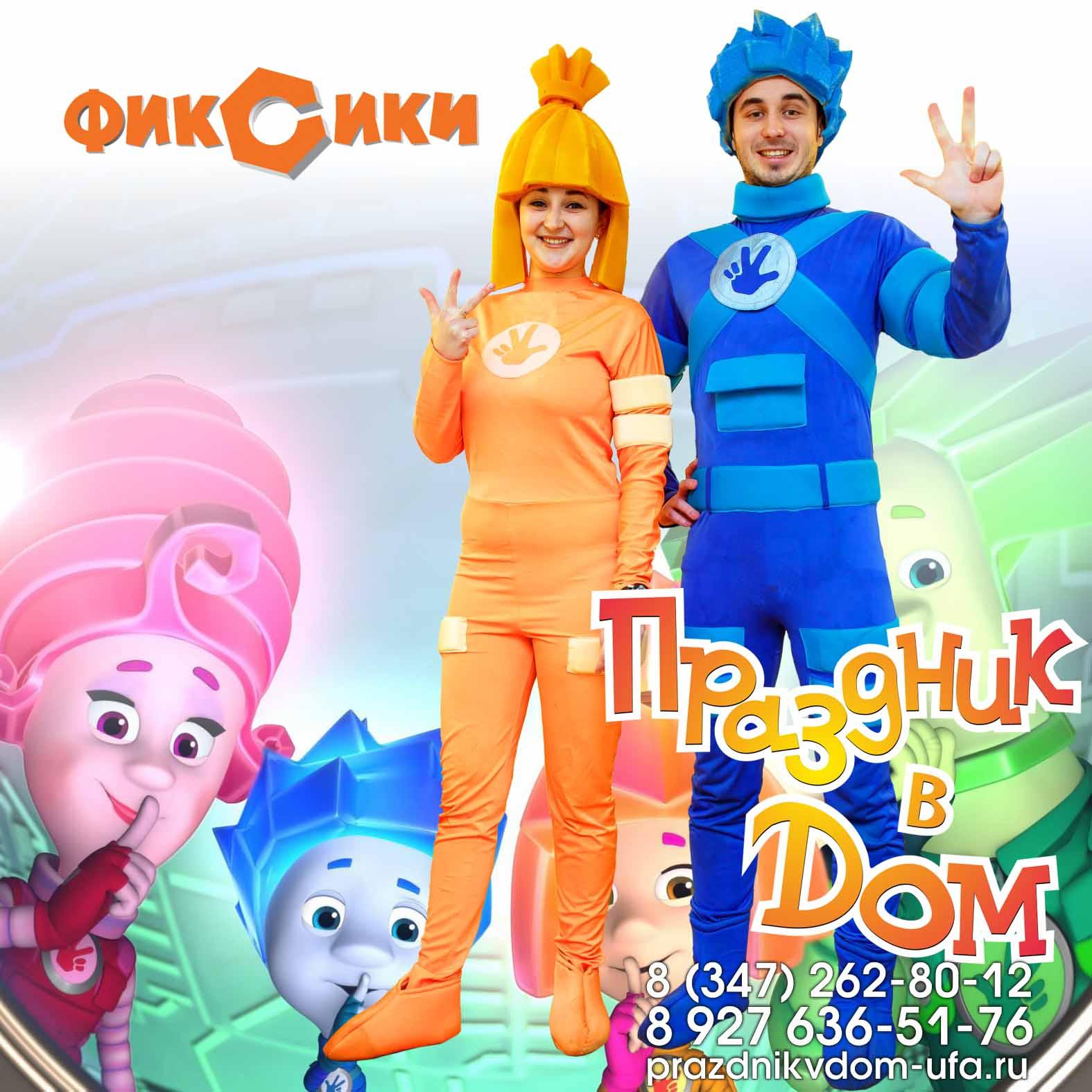 Аниматоры Фиксики Нолик и Симка на день рождения