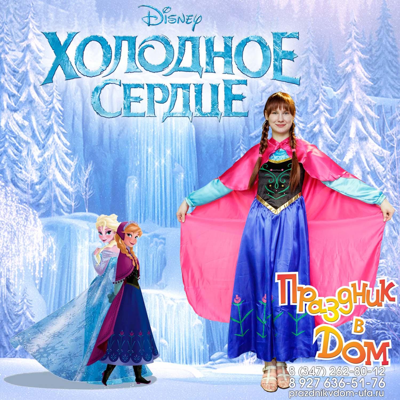 Аниматор Анна Холодное Сердце на детский день рождения или праздник