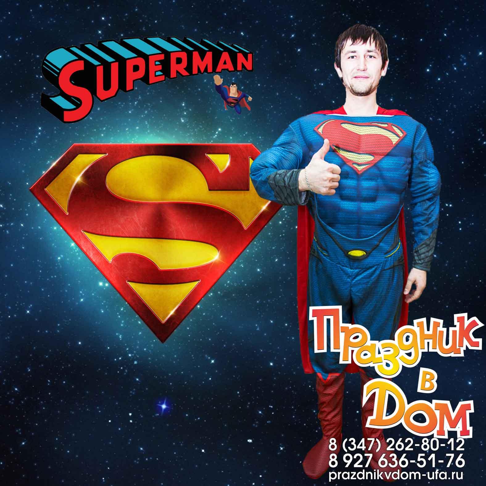 Аниматор Супермен в Уфе
